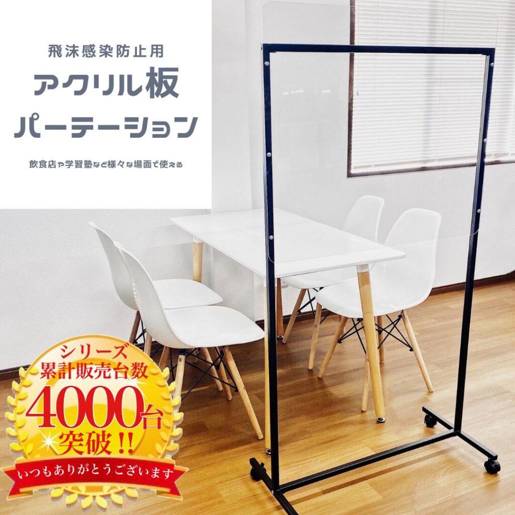 [高透明アクリル板]飛沫感染防止パーテーション 飲食店 美容室 サロン オフィス テーブル用ーブル用